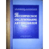 Техническое обслуживание автомобилей (1957)_Военное изд-во Министерства обороны Союза ССР, 220 с.