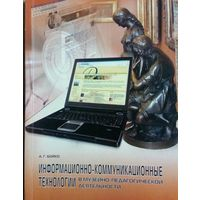 Бойко. Информационно-коммуникационные технологии в музейно-педагогической деятельности