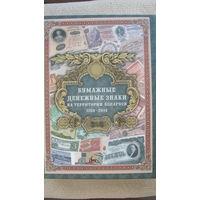 Каталог банкнот 704 стр.