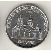 Приднестровье 1 рубль 2020 Православные храмы - Церковь Александра Невского г. Бендеры