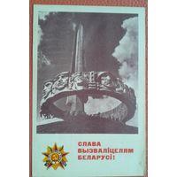 Ганчароу М. Слава вызвалiцелям Беларусi. 1974 г.
