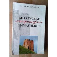 Андрэй Каляда. Беларускае літаратурнае вымаўленне