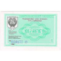 5 рублей (Карбованцев) 1988 г. бона,СССР,колхоз Завадовка ,водяные знаки . UNC.