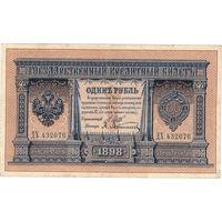 Россия, 1 рубль, Шипов - Афанасьев (длинный номер)