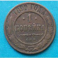 Россия 1 копейка 1899
