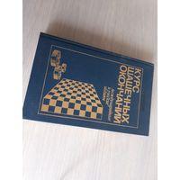 Шашки, шахматы. Книги, литература по теме.