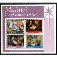 Малави - 1968 - Рождество. Искусство - [Mi. bl. 12] - 1 блок. MNH.