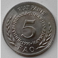Югославия 5 динар 1970 ФАО