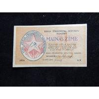 Латвия 1 рубль 1919 г