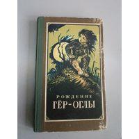 Рождение Гер-Оглы. Туркменский народный эпос. 1985 г.