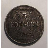 3 Копейки 1916 OST J (12)