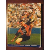 Ежегодник грузинского футбола 1999-2000. No 8. (ТИРАЖ - 250 экз!!!)
