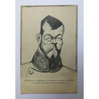 Открытка 1911-1914 г.г., Николай II. Франция. Шарж на Николая II от известного карикатуриста, отличное состояние, подробнее в описании лота...