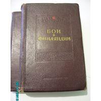 БОИ В ФИНЛЯНДИИ. Двухтомник 1941 год издания.