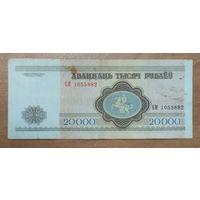 20000 рублей 1994 года, серия БМ