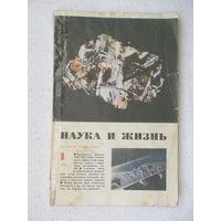 """Журнал """"Наука и жизнь"""",1971 год,No1"""