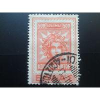 Греция 1947 бог солнца, марка в марке