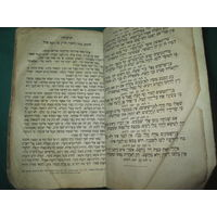 Иудаика.Книга Тора  на Иврите.Ср.19 века.1000 стр.