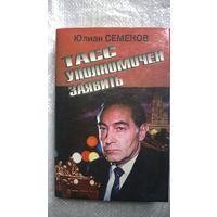 Юлиан Семенов  ТАСС уполномочен заявить