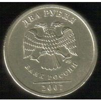 2 рубля 2007 год СПМД_состояние VF