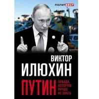 Илюхин. Путин. Правда, которую лучше не знать