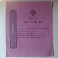 1 рубль Контр-марка военного министерства (редкость) с 5 рублей без мин цены