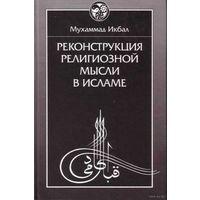 Икбал Мухаммад. Реконструкция религиозной мысли в исламе. 2002г.