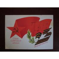 Почтовая карточка.СССР.1980г.Чистая.