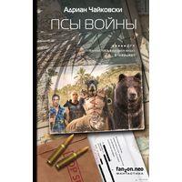 Псы войны. Адриан Чайковски