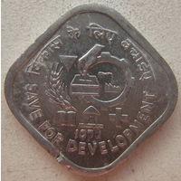 Индия 5 пайс 1977 г. ФАО. Сохранение для развития (gl)