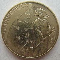 Россия 10 рублей 2020 г. Человек труда. Работник металлургической промышленности