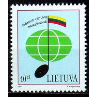 Литва. 1994г. Певческий праздник** музыка