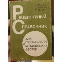 Рецептурный справочник для фельдшеров и медицинских сестер
