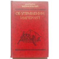 Константин Багрянородный. Об управлении империей