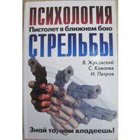 """Книга """"Психология Стрельбы. Пистолет в ближнем бою."""""""