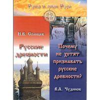 Русские древности. Почему не хотят признавать русские древности?
