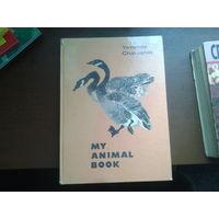 My Animal Book Детская книга на английском языке