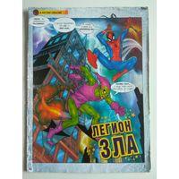 Человек-паук. Комикс Marvel. Герои и злодеи. Без обложки