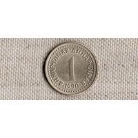 Югославия 1 динар 1990(Uss)