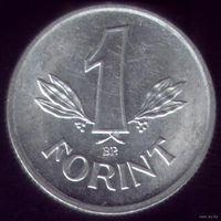 1 Форинт 1989 год Венгрия
