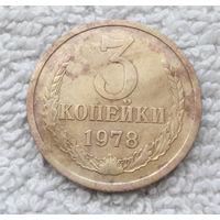 3 копейки 1978 СССР #09