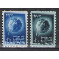 СССР Первый в мире искусственный спутник Земли 1957 год чистая полная серия из 2-х марок