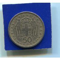 Греция 50 лепт 1954