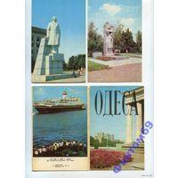 """Одеса набор из 15 открыток изд.""""Радянска Украина"""", Киев, 1977"""