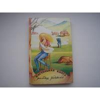 Сборник Настольная книга молодых родителей