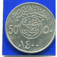 Саудовская Аравия 50 халала 1980