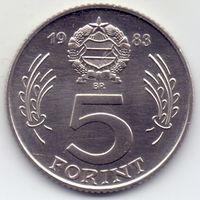 Венгрия, 5 форинтов 1983 года. Серия FAO. Тираж - 50 000 шт.