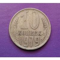 10 копеек 1979 СССР #08