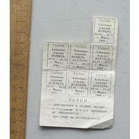 Талоны на табачные изделия МИНСК 1990 год