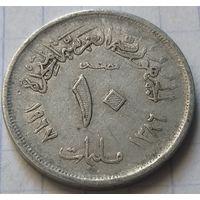 Египет 10 миллим, 1967      ( 6-2-4 )
